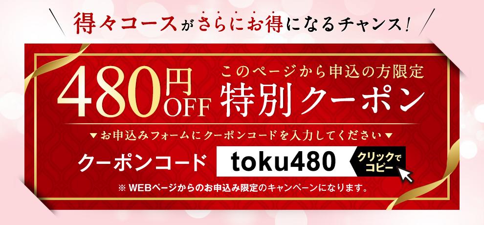 coupon480.png
